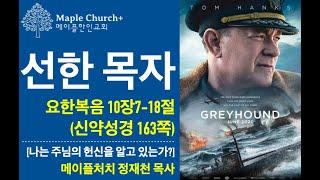 [영상] 평일예배#32 선한 목자: 그레이하운드 Greyhound (요한복음 10:7-18)   담임목사 정재천   말씀이 살아있는 메이플처치 www.MapleChurch.CA