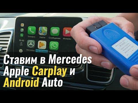Ставим Apple CarPlay и Android Auto в Mercedes GLE, GLS, GLA  и другие
