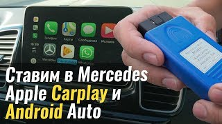 Ставим Apple CarPlay и Android Auto в Mercedes GLE, GLS, GLA и другие смотреть