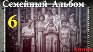 Семейный Альбом 6 Серия.Анонс
