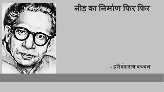 Need Ka Nirman Phir Phir  by Harivansh Rai Bachchan