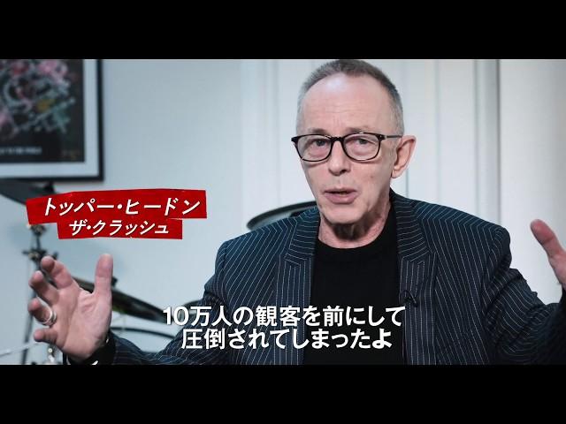映画『白い暴動』予告編
