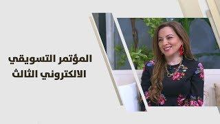 رنا الحلاق - المؤتمر التسويقي الالكتروني الثالث