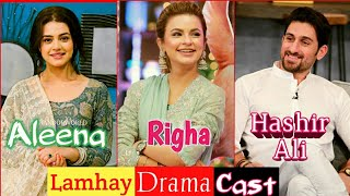 Cast of drama Lamhay Episode 5 Episode 6 Promo