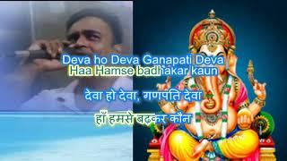 Deva ho deva ganpati deva Karaoke without Female voice & Chorus By Rajesh Gupta