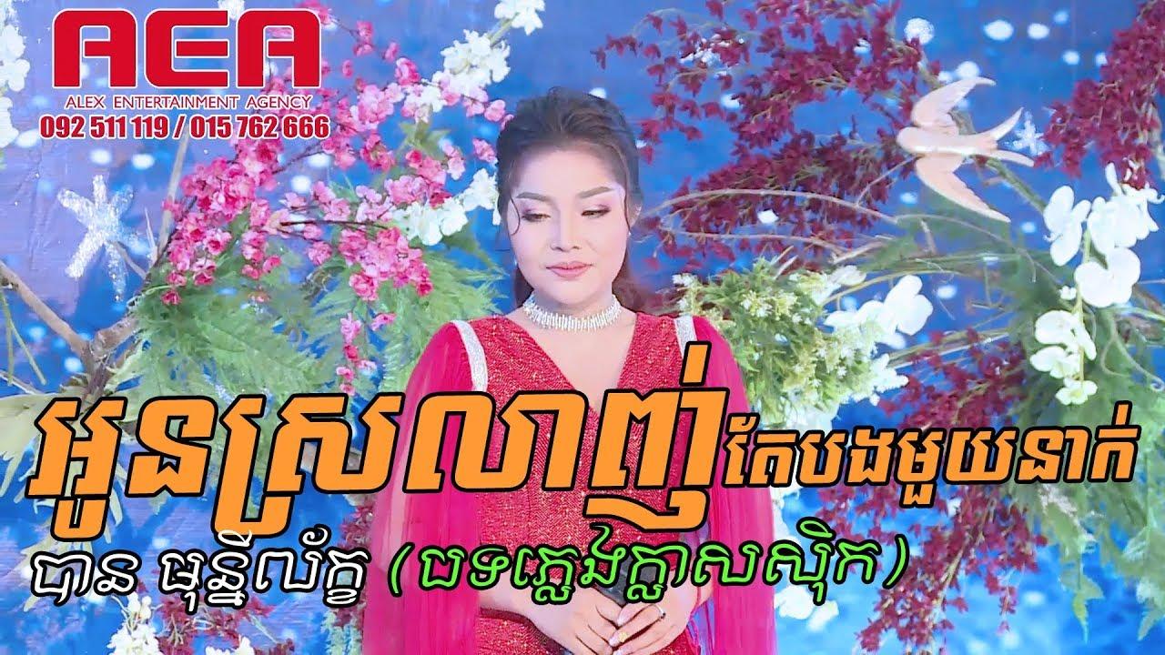 Ban monyleak, oun srolanh te bong mouy neak, Alex Etertainment, orkes new, Khmer song