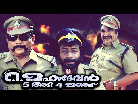 C. I. Mahadevan 5 Adi 4 Inchu | Malayalam Movie 2017 | Cochin Haneefa , Jagathy Sreekumar Comedy