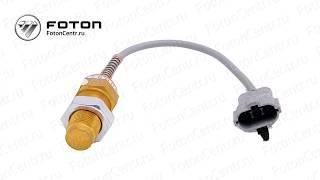 Датчик тахометра Foton (Фотон) Ollin 1039,1049C  - 1B18037600048, 1В18037600013
