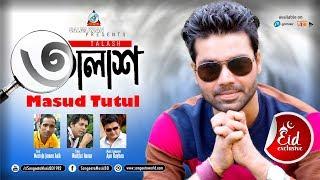Talash Masud Tutul Mp3 Song Download