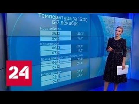 """""""Погода 24"""": на юге Сибири сохраняются аномальные морозы - Россия 24"""