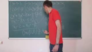 Математика это просто. Системы уравнений 3.