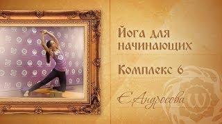 Йога для начинающих - Комплекс 6 - Е.Андросова.(Друзья, вступайте в наши группы, где вы найдете много новой полезной информации на каждый день. Vkontakte: http://www.v..., 2013-10-28T06:07:53.000Z)
