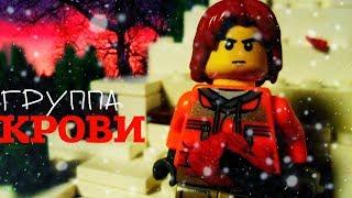 LEGO Группа Крови - К.И.Н.О // ЛЕГО Виктор Цой пародия // клип на песню