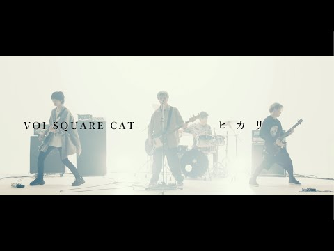 VOI SQUARE CAT - ヒカリ【Music Video】