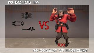 TF2 30 Ботов #4: Насмешки vs 30 Солдат