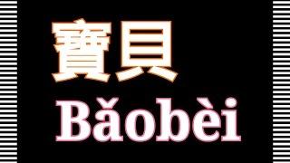 張懸【寶貝】 In the night (KTV with Pinyin)