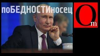Короли бедности. Путин с Медведевым Andquotвозрождаютandquot Россию