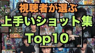 【モンスト】視聴者が選ぶShiroaの上手いショット集Top10