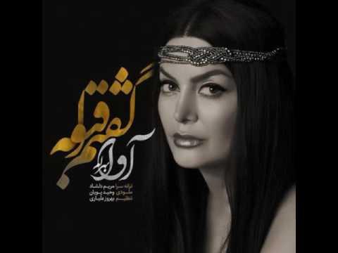 Ava Bahram   Goftam Ghaboole - آوا بهرام گفتم قبول