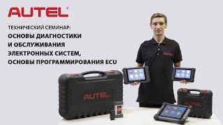 Autel Russia дарит сертификат на обучение диагностике электронных систем и программированию ECU