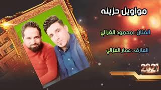 موال الام الفنان محمود الغزالي العازف عمار الغزالي اهم شي الأشتراك بالقناة شباب