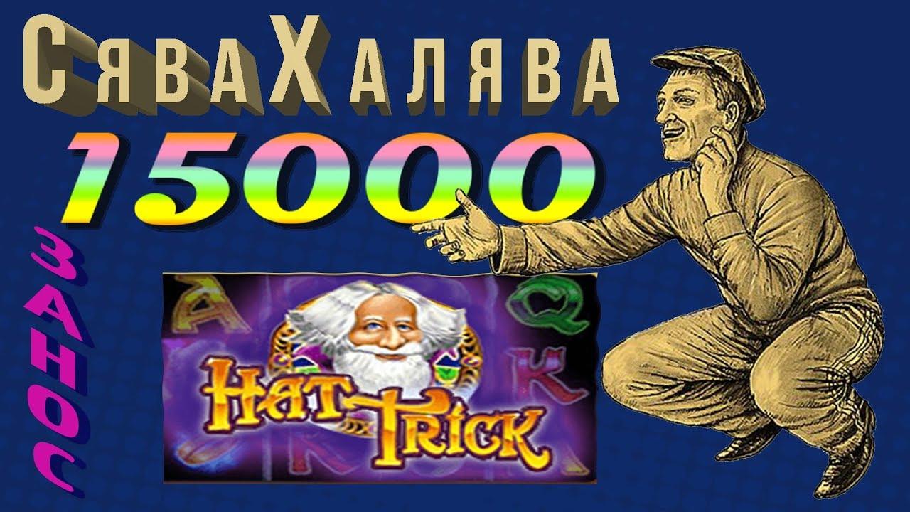 бонус за регистрацию  в  казино Вулкан слот Hat trick
