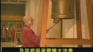 台灣雷藏寺落成-影片欣賞(2)