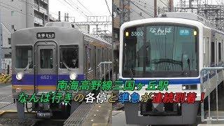 南海高野線三国ヶ丘駅 なんば行きの各停と準急が連続到着!