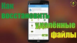 видео Программы для восстановления удаленных файлов на андроид