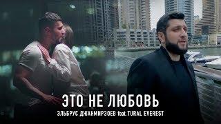 Download Эльбрус Джанмирзоев feat. Tural Everest - Это не любовь | Премьера клипа Mp3 and Videos