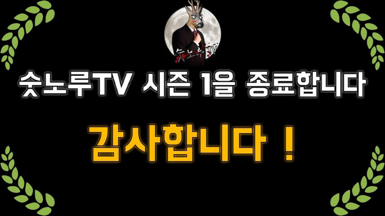 숫노루TV 시즌 1을 종료합니다 !