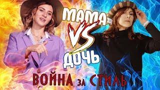 БИТВА ОБРАЗОВ: МАМА vs ДОЧЬ / Лучший стилист / ПРИОДЕНЬСЯ!