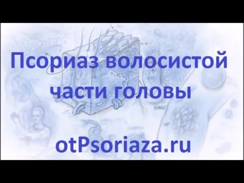 Клиника Псориаз - Центр: лечение псориаза