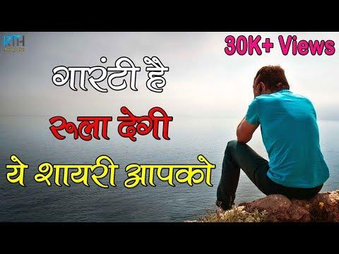 आपको रुला देगी ये दर्द भरी शायरी || Very Sad Painful Shayari For Broken Heart - Kash Tum Hoti