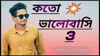 Koto_Valobashi_Pt-3_Bangla_New_Song____Samz_Vai_ SamRat_Vai_।.mp3