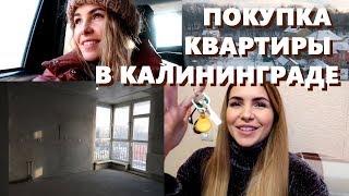 Купили квартиру в Калининграде! Как нашли | Cколько стоит | В каком районе |