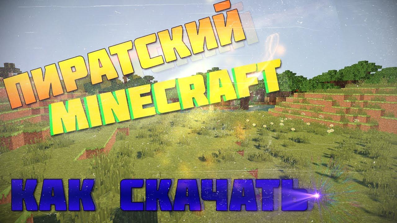 Minecraft 1.5.2 скачать скачать бесплатно для Майнкрафта!