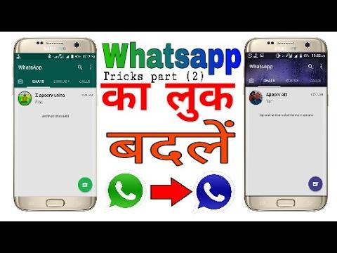 Change whatsapp look and theme|apply cool theme in your whatsapp app | whatsapp trick #2