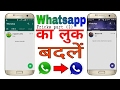 Change whatsapp look and theme|apply cool theme in your whatsapp app | whatsapp trick #2