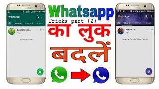 Change whatsapp look and theme apply cool theme in your whatsapp app   whatsapp trick #2