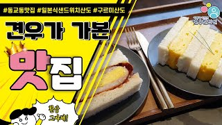 동교동 맛집 일본식 샌드위치 산도로 유명한 구르미산도