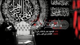يالتشيعون النعش | الملا عمار الكناني - حسينية الحاج عبد الزهرة الفرطوسي - العمارة