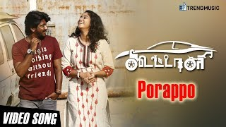 Porappo Song | Koottali | SK Mathi | Britto Michael | TrendMusic
