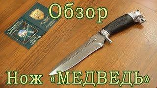 Нож ''Медведь'' (Северная Корона)