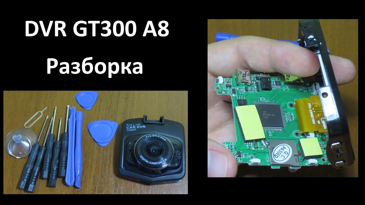 как разобрать видеорегистратор 1080p full hd