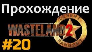видео Прохождение Wasteland 2 Лагерь рельсовых кочевников