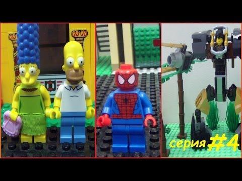 Lego Город Х - 3 сезон (4 серия)