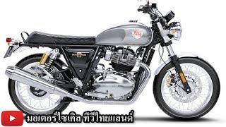 royal-enfield-จองถล่ม-interceptor-650-continental-gt-650-ม้า-47-ตัว-170-km-h-motorcycle-tv