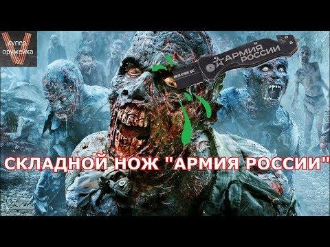 """Складной нож """"Армия России"""""""