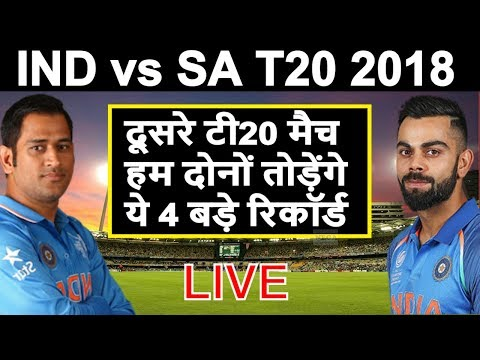 India Vs South Africa 2nd T20 Match 2018 I These 4 records can break Dhoni and Virat Kohli in match